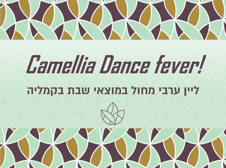 Camellia Dance fever!